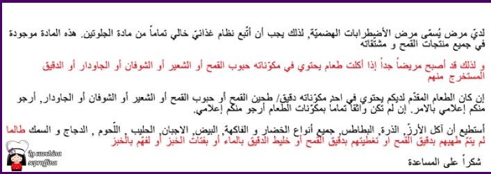 Carta Araba Senza Glutine
